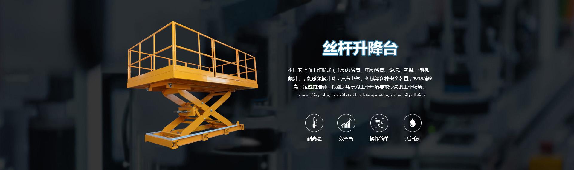 优质液压升降平台,推荐滚珠丝杆升降台